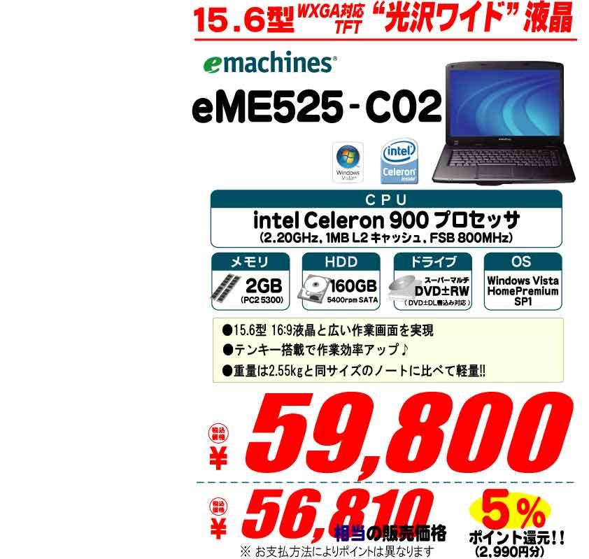 EME525C03