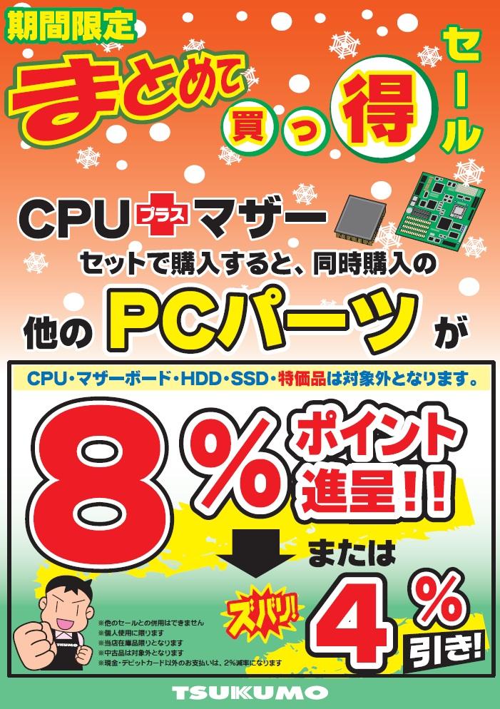 set8per_saimatsu.jpg