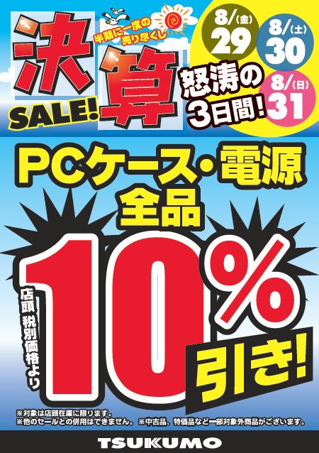 ケース電源10%OFF.PNG
