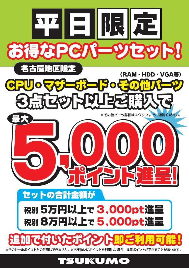 平日5000.jpg