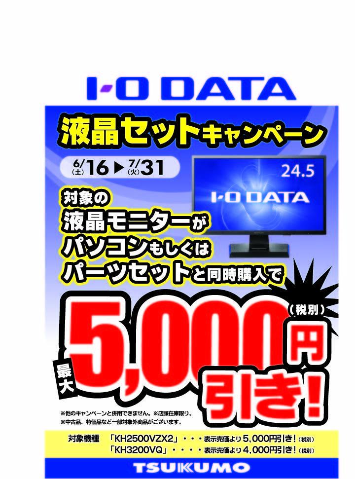 IO-DATE_○円引(1).jpg