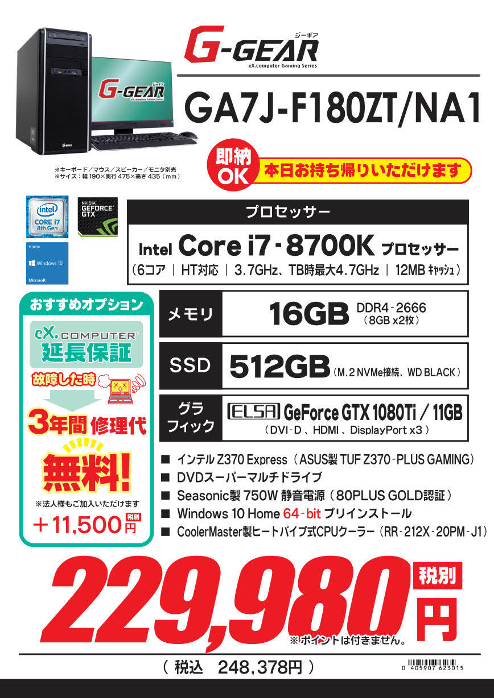GA7J-F180ZT_NA1_1.jpg