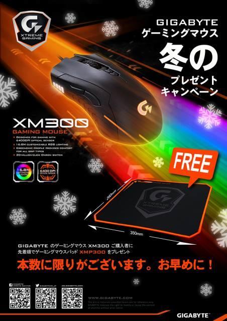 XM300マウスパッドプレゼントキャンペーン.jpg