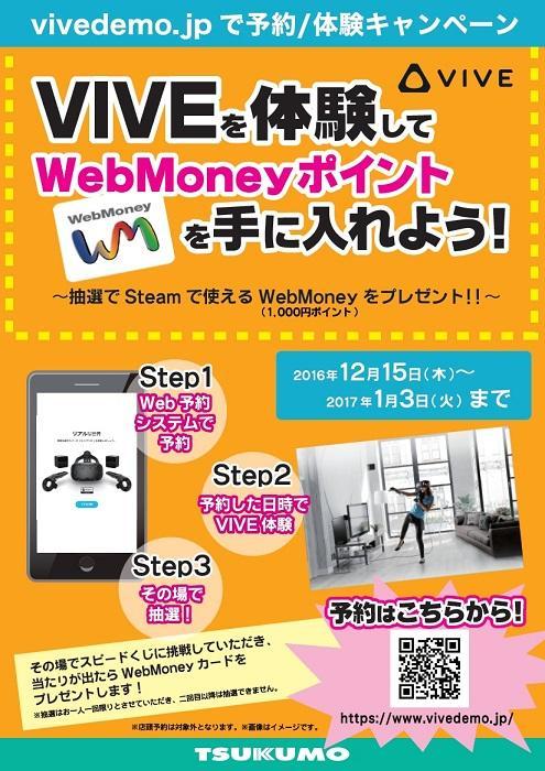 VIVE Webmoney.jpg