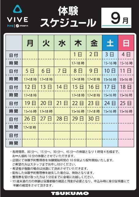 体験会スケジュール9月.JPG