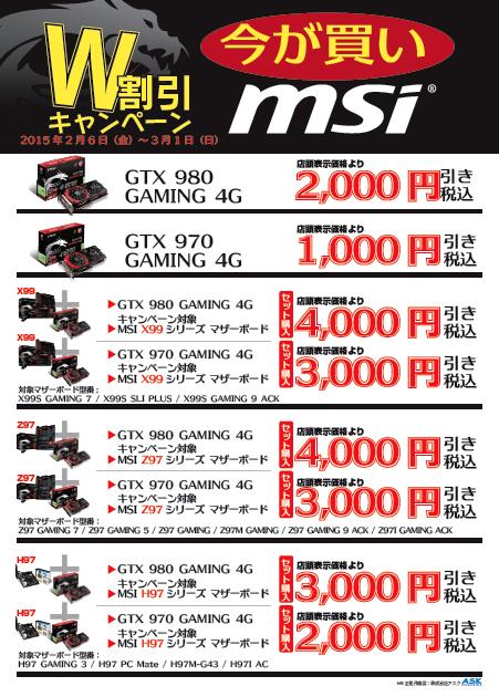 20150205_msi.PNG