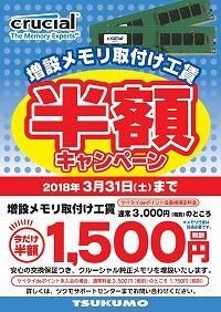 201801_MemoryZousetsu-s.jpg