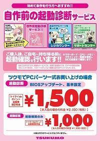 201802_Jisakumae2-s.jpg