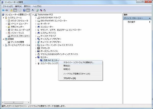 201809_MonitorDriver1-s.jpg