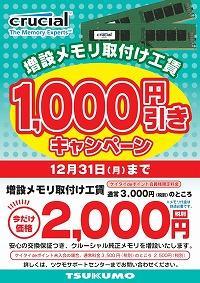 201810_MemoryZousetsu-s.jpg