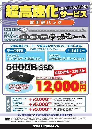 201910_ChoKosokuka_otegaru500-s.jpg