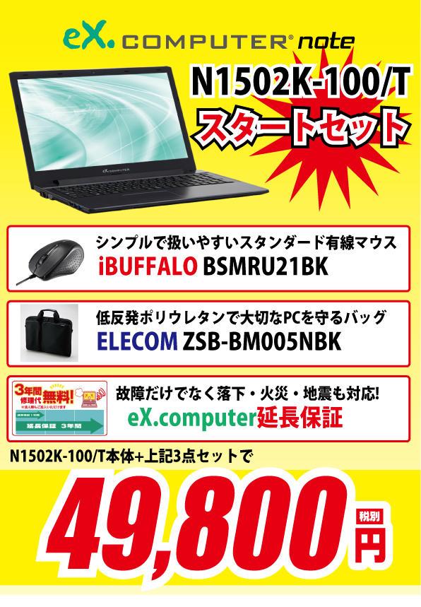 N1502K100Tセット.jpg