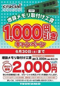 201805_MemoryZousetsu-s.jpg