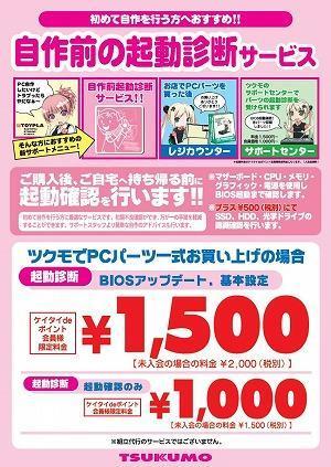 201812_Jisakumae-s.jpg