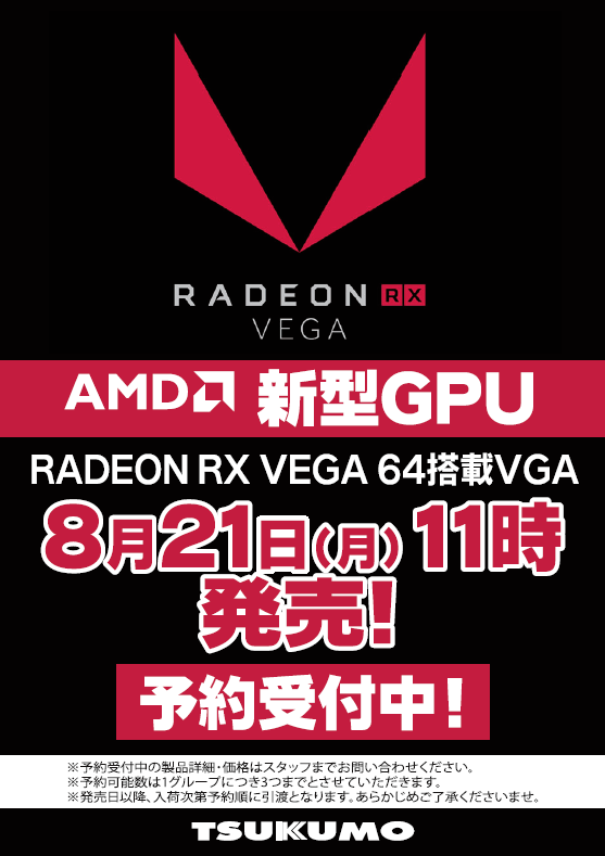 RADEON RX VEGA予約受付.png