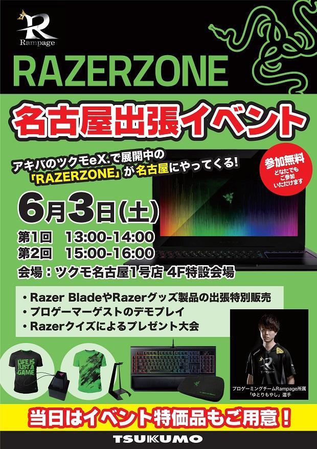 RAZERZONE 名古屋出張イベント22.jpg