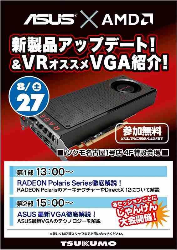 ASUS&AMD&VR.jpg