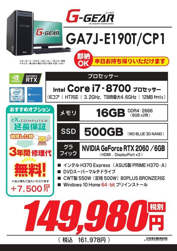 GA7J-E190T_CP1_pages-to-jpg-0001.jpg