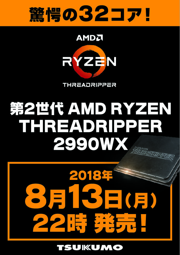 AMD 新APU THREADRIPPER 発売-1-01.jpg