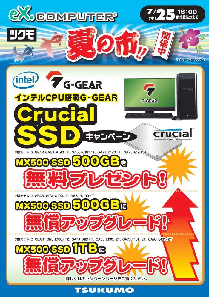 BTO施策_SSD.pdf7112_page-0001.jpg
