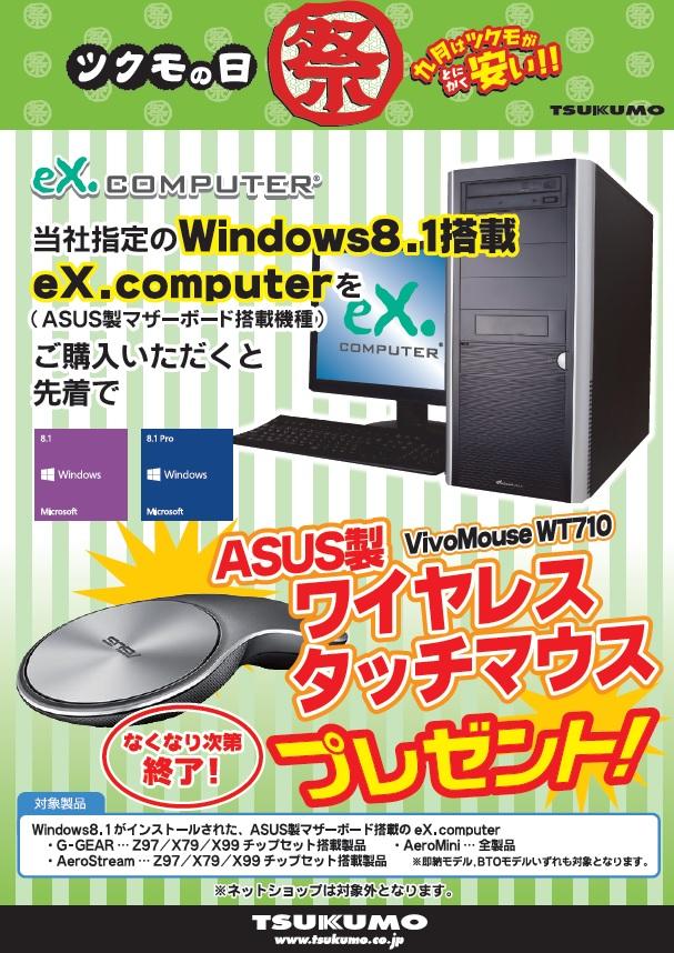 ASUSタッチマウス.jpg