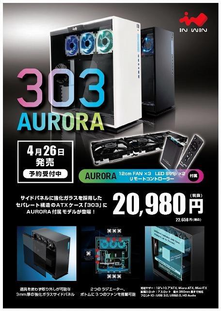 AURORA303.jpg