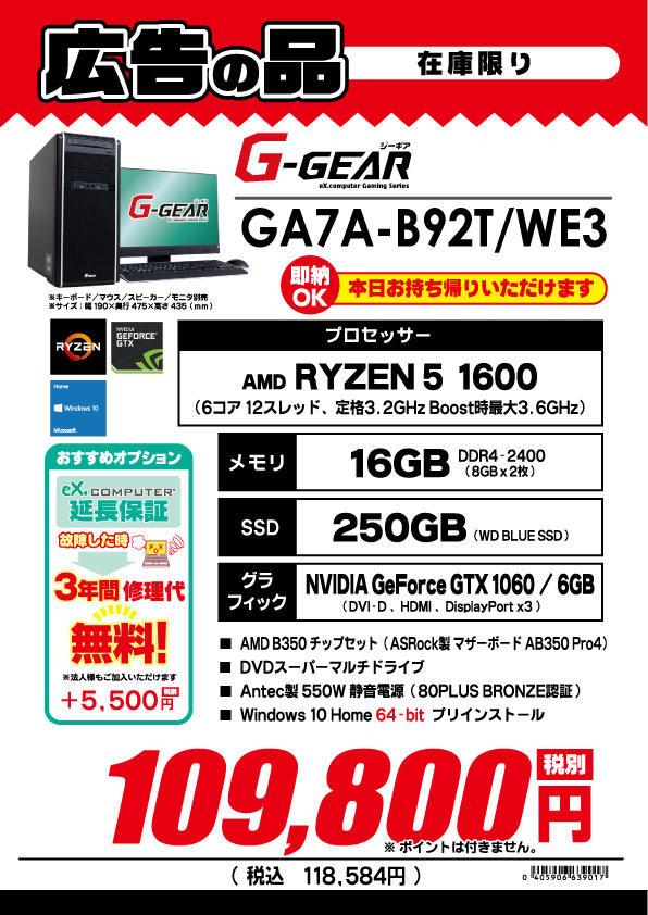 GA7A-B92T_WE3.jpg