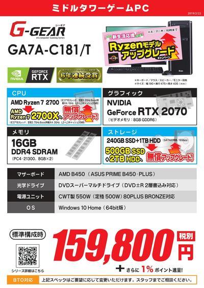 GA7A-C181_T-CP_page-0001.jpg