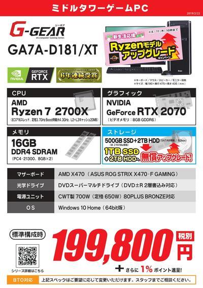 GA7A-D181_XT-CP_page-0001.jpg