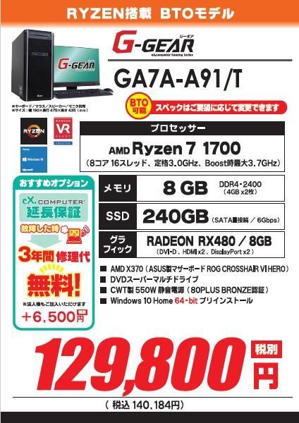 GA7AA91T.jpg