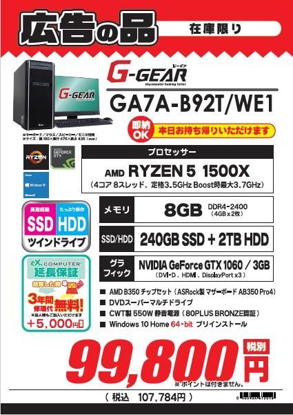 GA7AB92TWE1.jpg