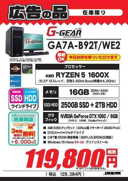 GA7AB92TWE2.jpg