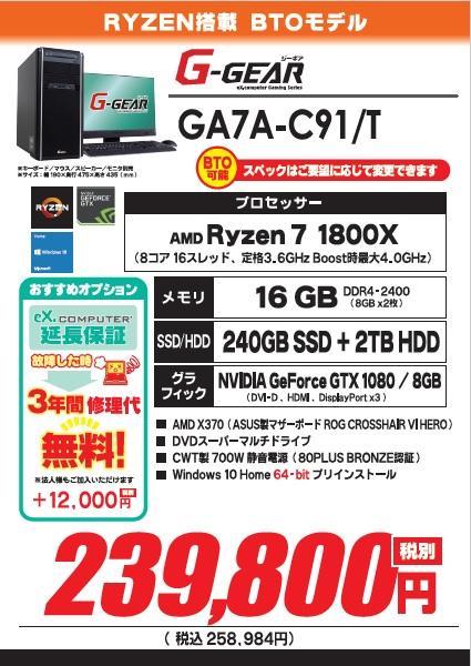 GA7AC91T.jpg