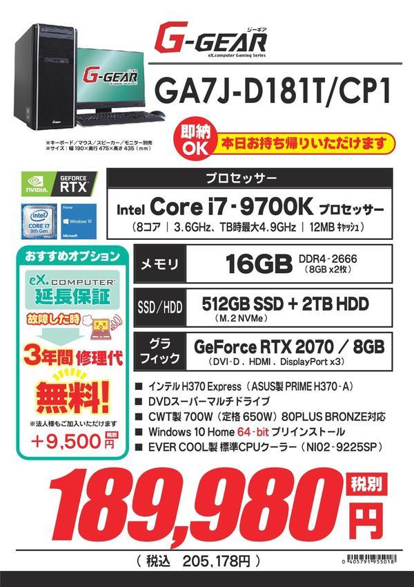 GA7J-D181T_CP1-001.jpg