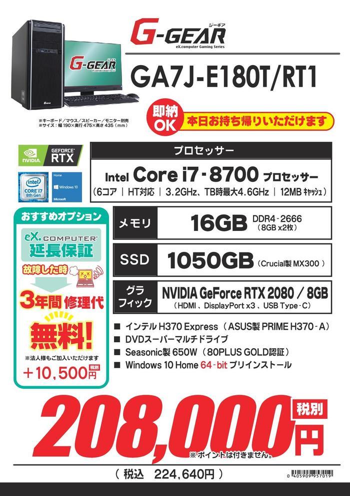 GA7J-E180T_RT1-001.jpg