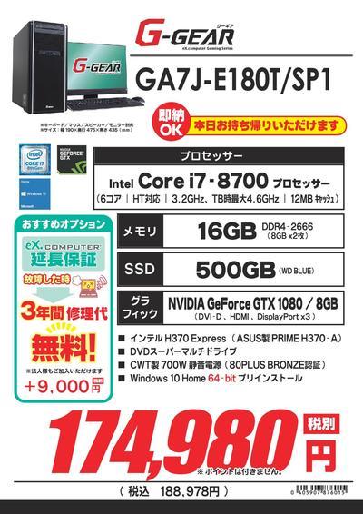 GA7J-E180T_SP1-001.jpg