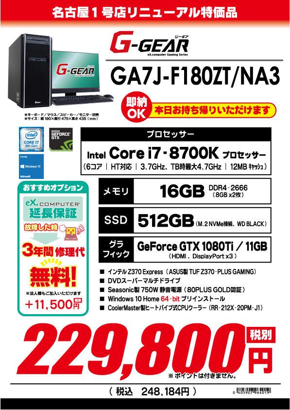 GA7J-F180ZT_NA3.jpg