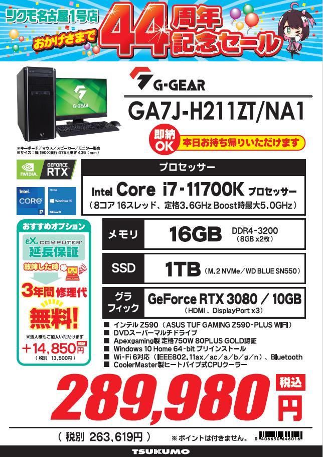 GA7J-H211ZT_NA1.PNG