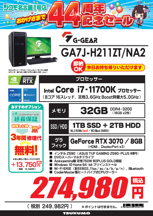 GA7J-H211ZT_NA2.PNG