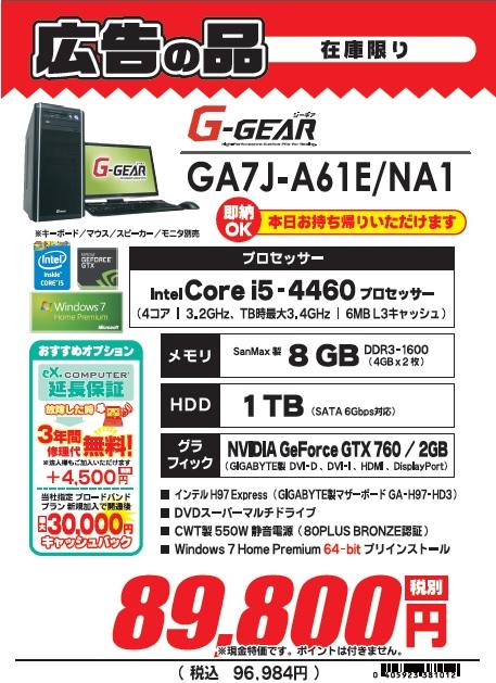 GA7JA61ENA1.jpg