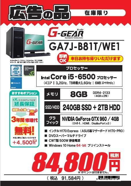 GA7JB81TWE1.jpg