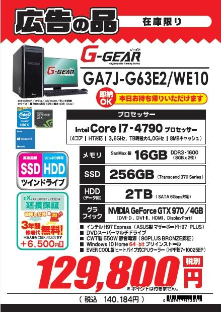 GA7JG63E2WE10A.jpg