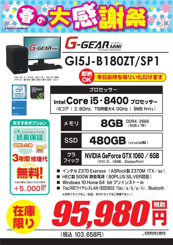 GI5J-B180ZT_SP1_pages-to-jpg-0001.jpg