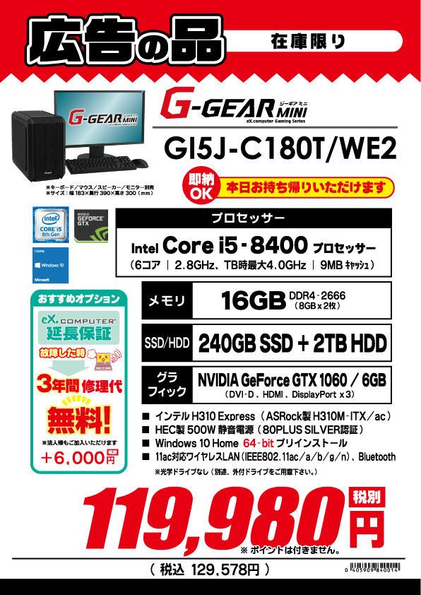 GI5J-C180T_WE2.jpg