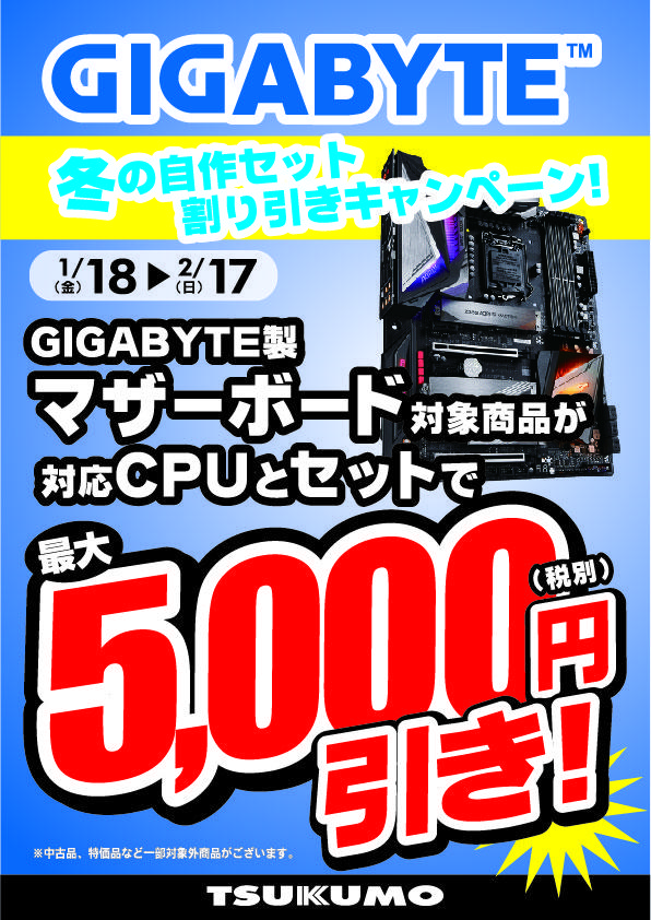 GIGABYTE_0118.jpg