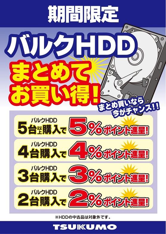 HDDまとめ買いポイント進呈.jpg