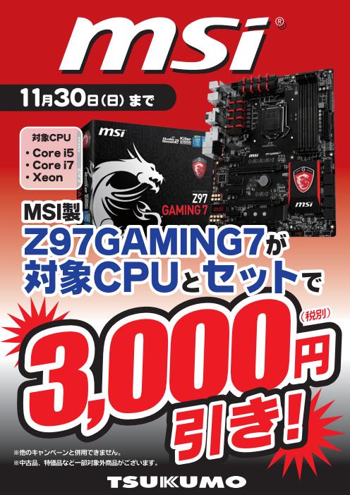MSI 3千円引.png