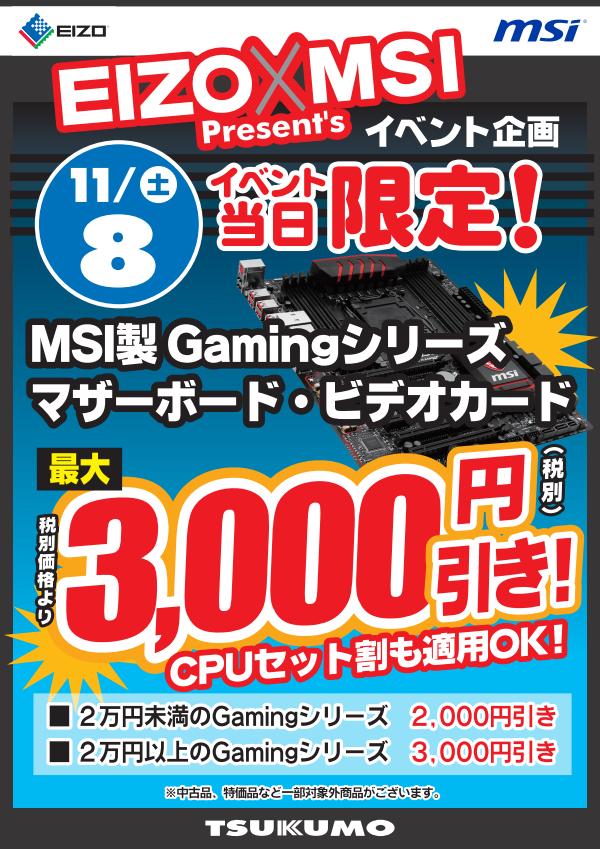 MSI_値引き.png