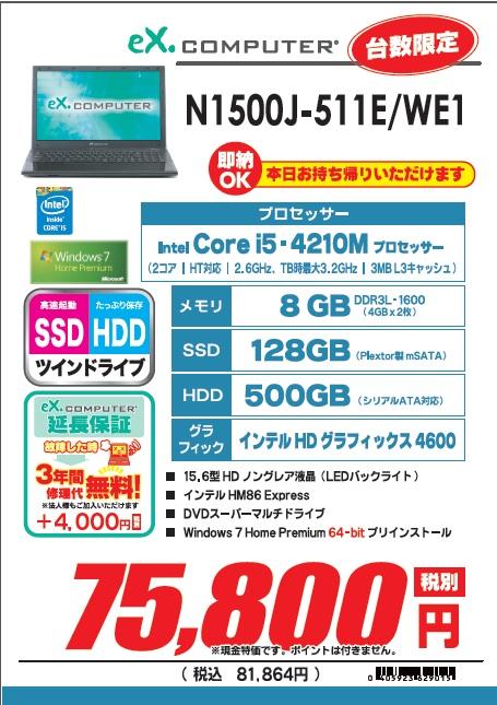 N1500J511EWE1.jpg