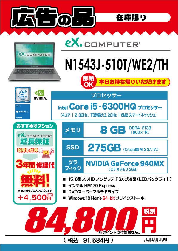 N1543J-510T_WE2_TH.jpg